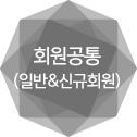 회원공통(일반&신규회원)